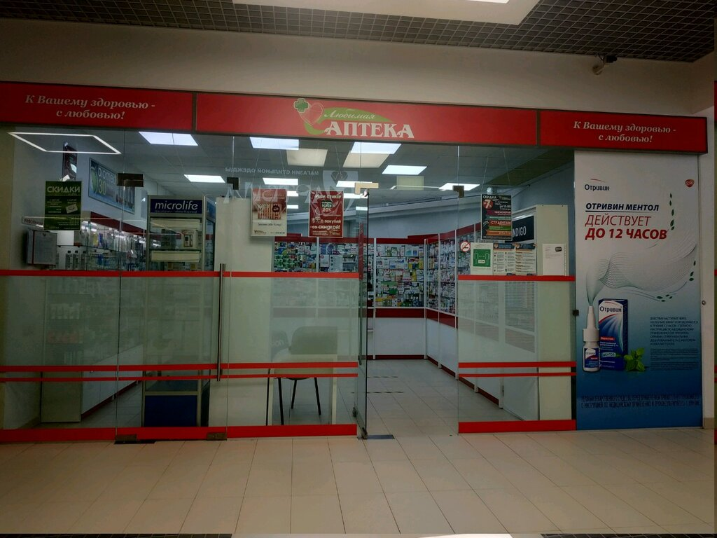 аптека — Любимая аптека — Минск, фото №2