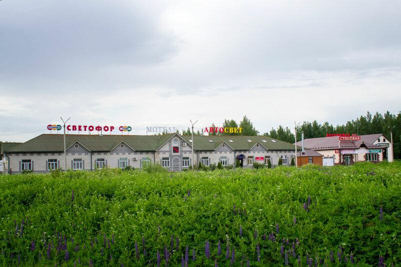 МотельСветофор