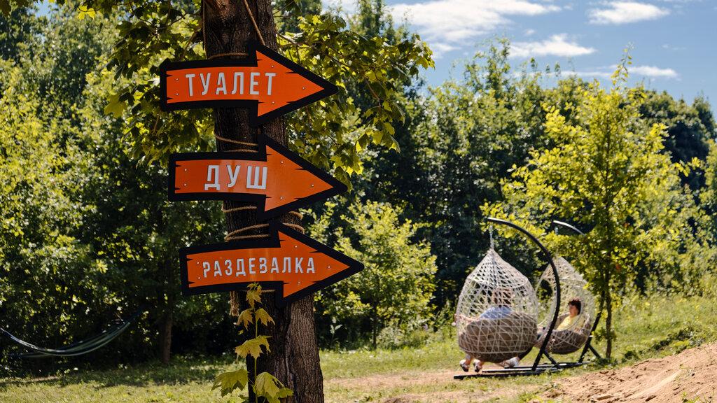 турбаза — Парк семейного отдыха Курланпарк — Ульяновская область, фото №1