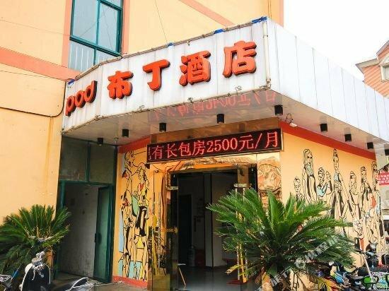 Pod Inn Bin Jiang Gao Jiao Yuan Branch