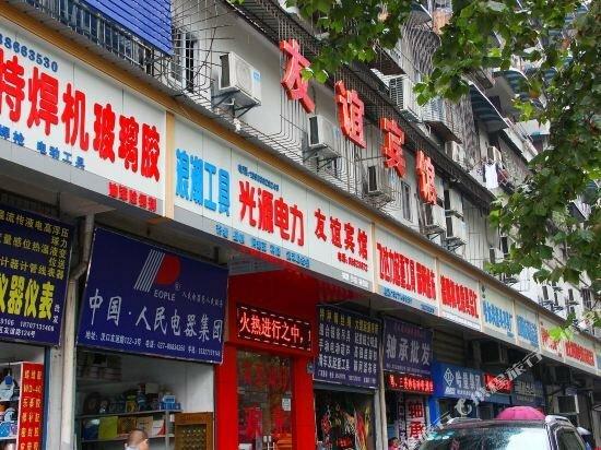 Wuhan Friendship International Hotel