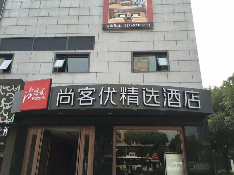Thank Inn Plus Hotel Shanghai Fengxian District Xidu