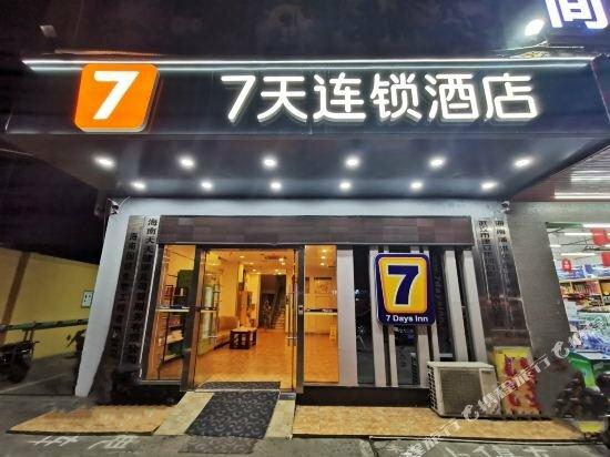 7 Days Inn Haikou Nansha Road Chengshi Square