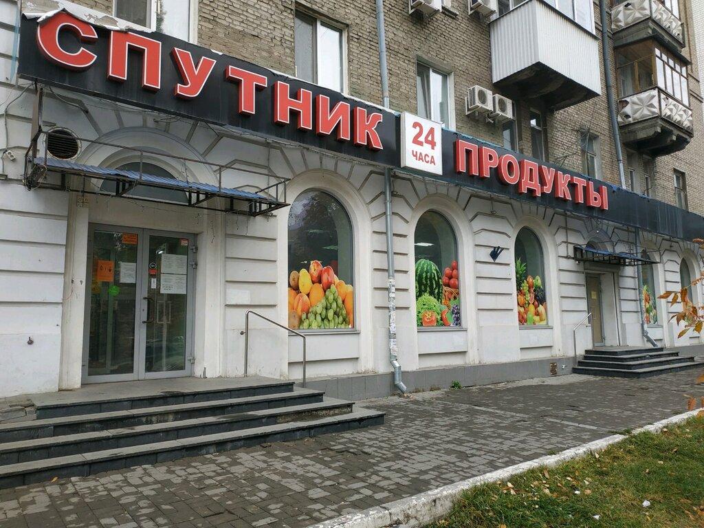Сайт Магазина Спутник Саратов