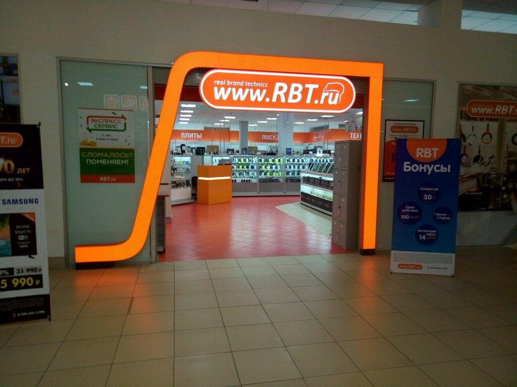 Рбт Интернет Магазин Симферополь