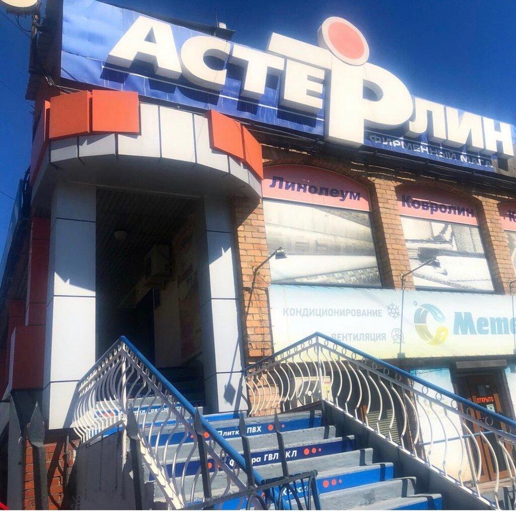 Астерлин Владивосток Интернет Магазин