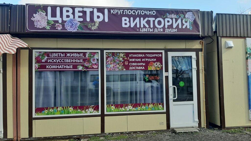 Магазин Цветов Рядом Со Мной На Карте