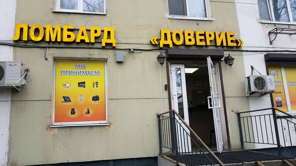 Работы ленинском на часы ломбарда работ стоимость программиста 1с часа
