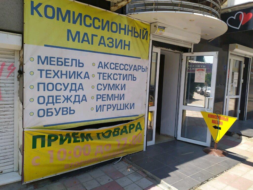 Комиссионный Магазин Ставрополь