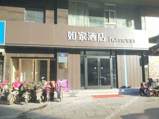 Home Inn Handan South Zhonghua Avenue New South Ring Bridge Branch