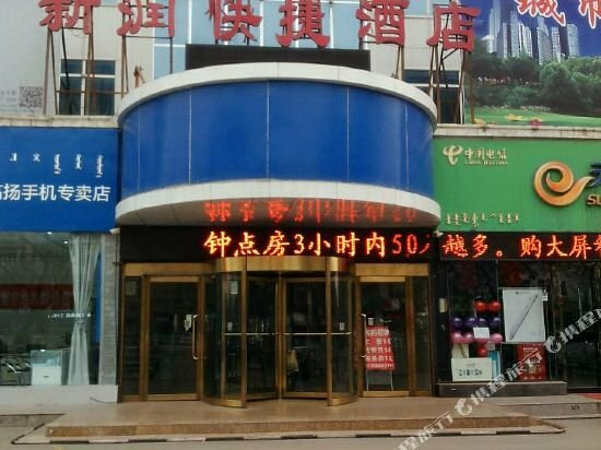 Xinrun Express Hotel