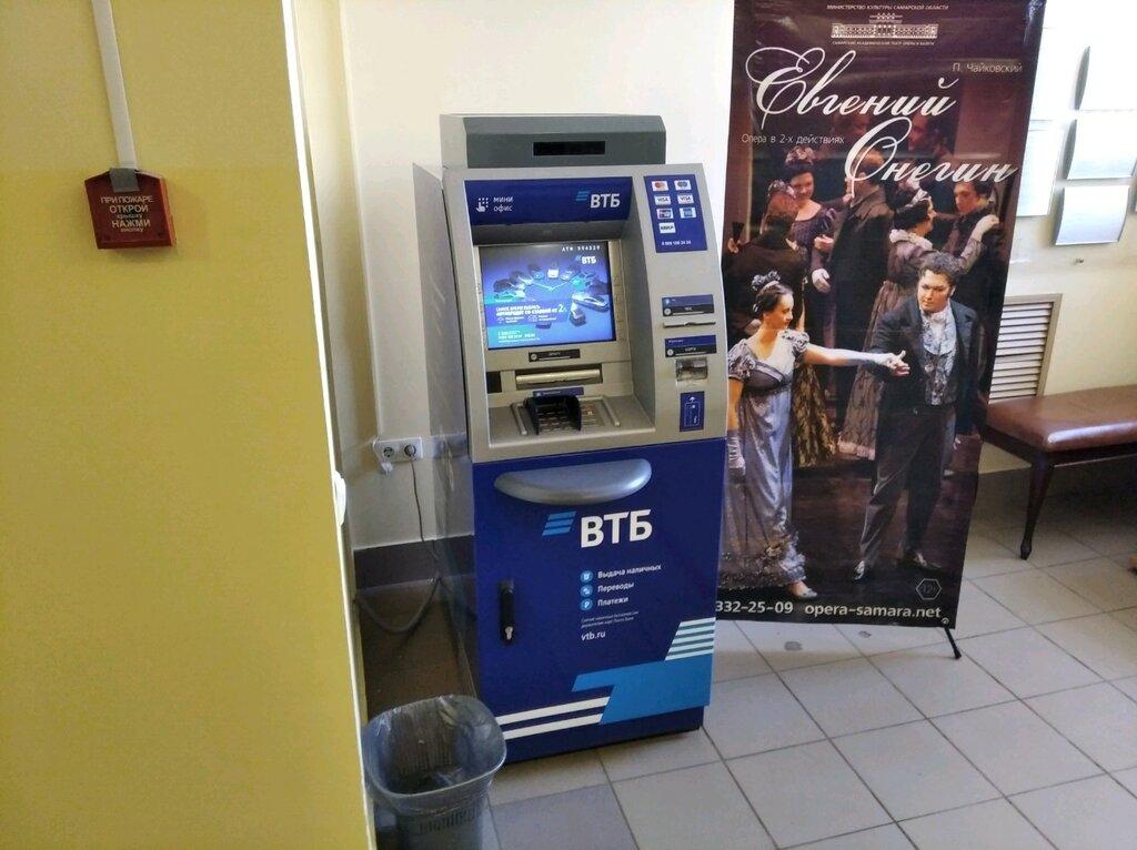 банкомат — ВТБ — Самара, фото №1