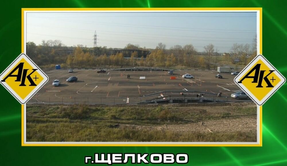 driving school — Autokurs driving school — Shelkovo, photo 2