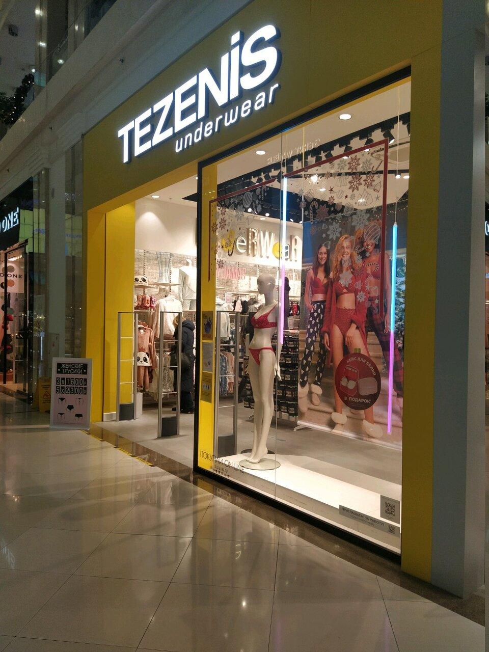 Магазин женского белья на тульской приколы про женское нижнее белье