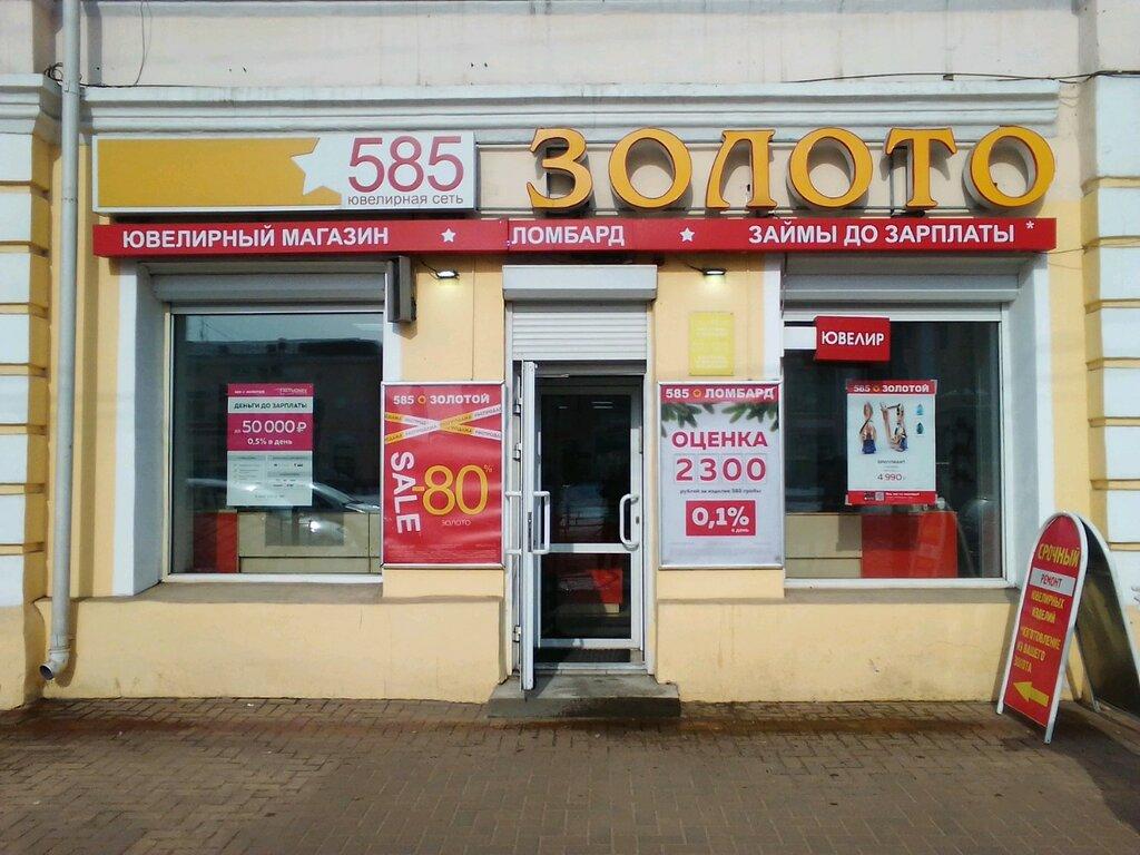 Магазин Золотой Улан Удэ