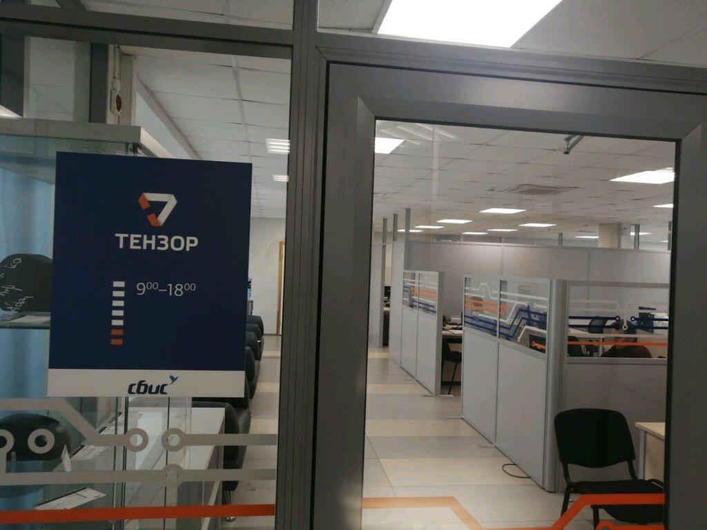Ооо компания тензор хабаровск официальный сайт бесплатные скрипты для создания сайтов