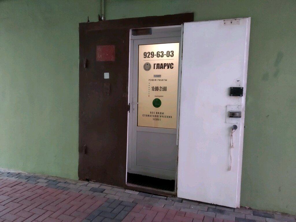 стоматологическая клиника — Стоматология Гларус — Санкт-Петербург, фото №1