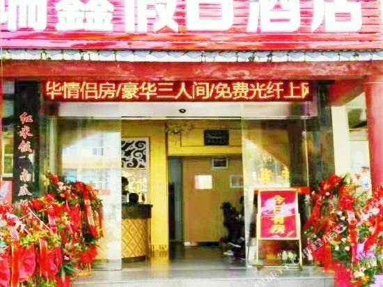 Jingangshan Ruixin Holiday Inn