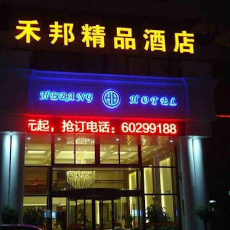 Shell Shanghai Qingpu District Huaxin Town Xinfu Middle Road Hotel