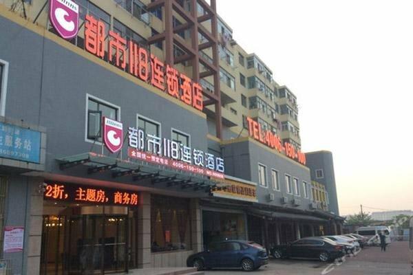 City 118 Hotel Qingdao Huangdao District University of Petroleum