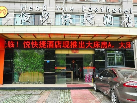 Hengyue Express Hotel