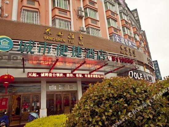 City Comfort Inn Ningde Xiapu