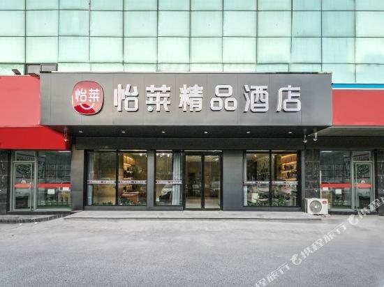 Yilai Boutique Hotel