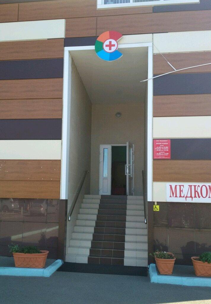 медицинская комиссия — Медспектр — Краснодар, фото №2