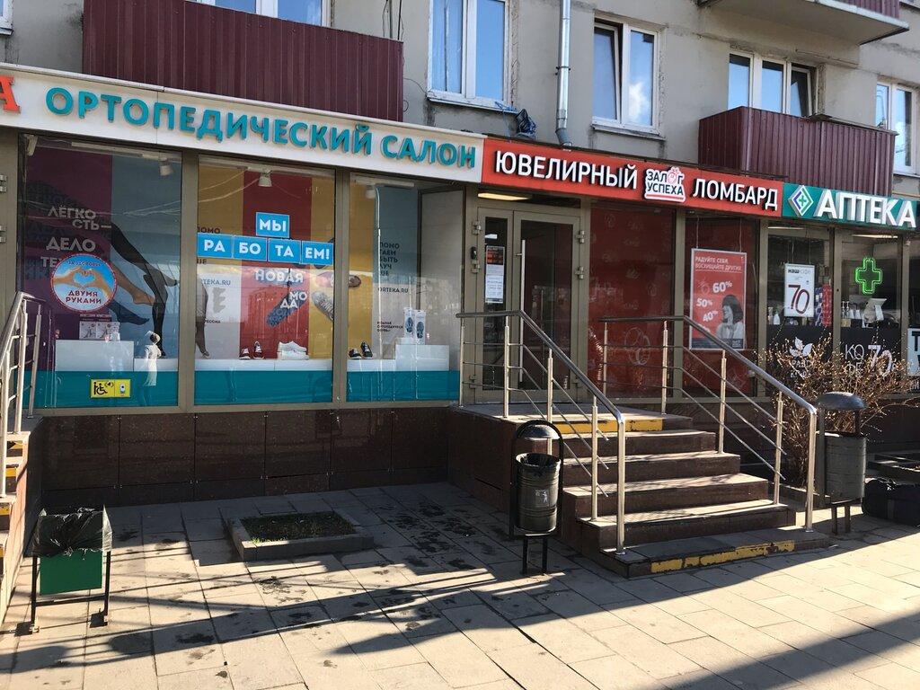 Залог успеха ломбард адреса в москве автоломбард в краснодаре цены