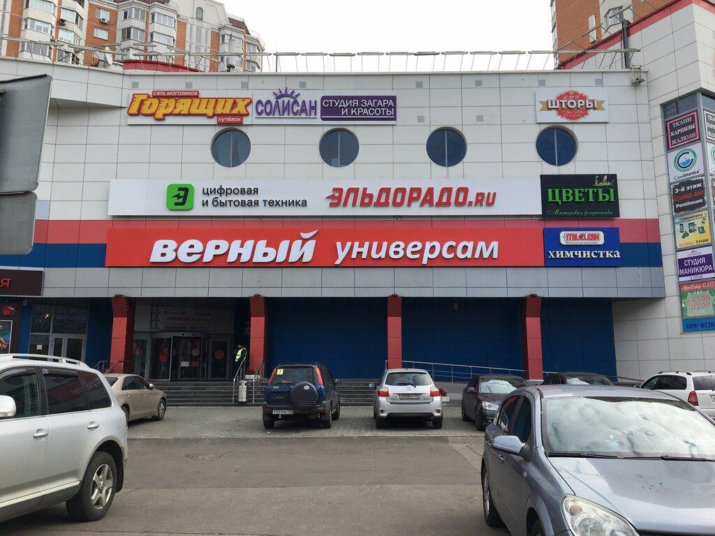 Эльдорадо Интернет Магазин Королев Проспект Космонавтов