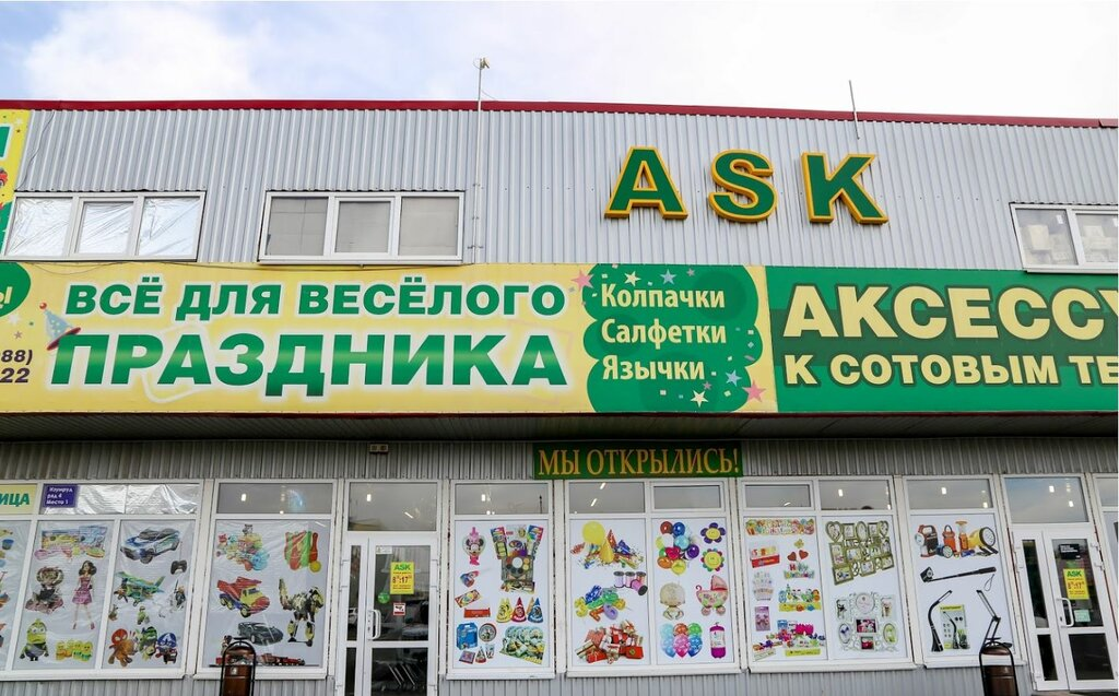 товары для праздника — АСК Ростов — Ростовская область, фото №1