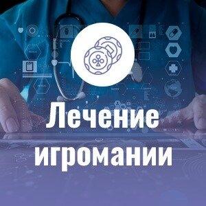 лечение наркомании и алкоголизма россия