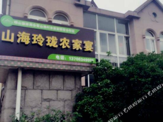 Shanhai Linglong Farm House Qingdao