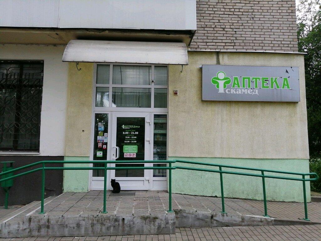 аптека — Искамед — Могилёв, фото №1