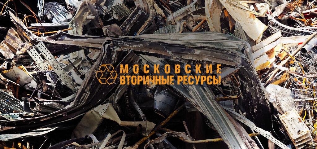 приём вторсырья — Московские вторичные ресурсы — Клин, фото №1