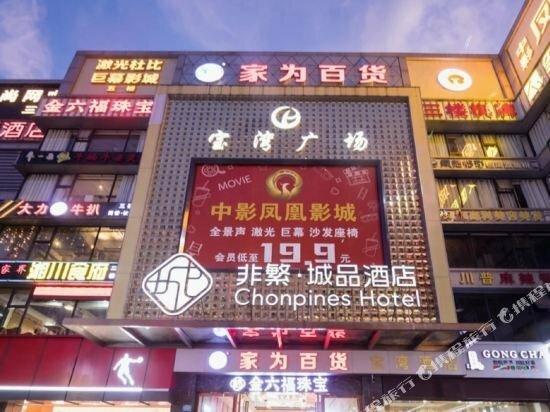 Chonpines Hotels·Guangzhou Baiyun Yongtai Metro Station