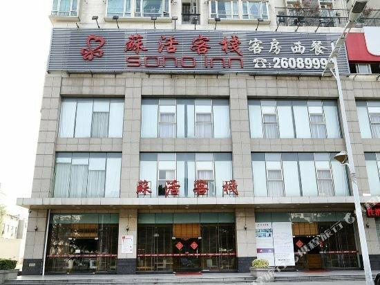 Shenzhen Soho Inn
