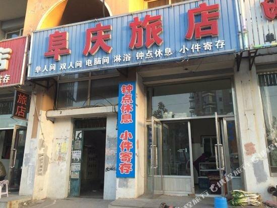 Fuqing Inn