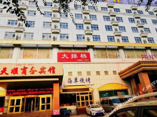 Tiantianshun Business Hotel