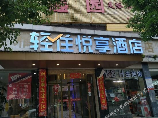 Yanhang Business Hotel