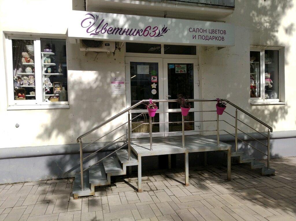 магазин цветов — Цветник63 — Самара, фото №2