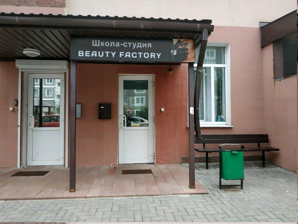 обучение мастеров для салонов красоты — Beauty Factory — Минск, фото №1
