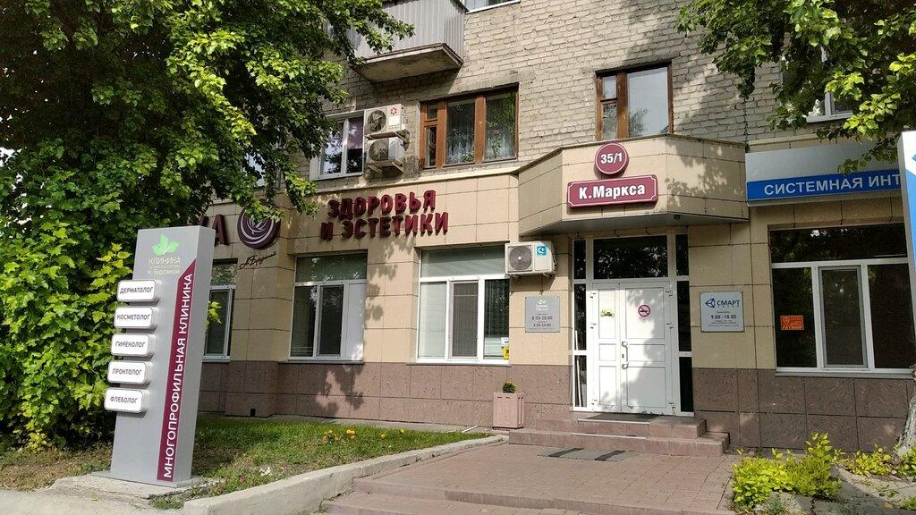 косметология — Клиника Березиной — Ульяновск, фото №1
