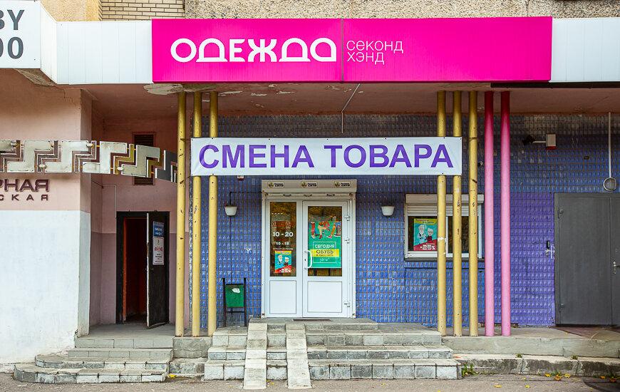секонд-хенд — Эконом Сити — Минск, фото №2