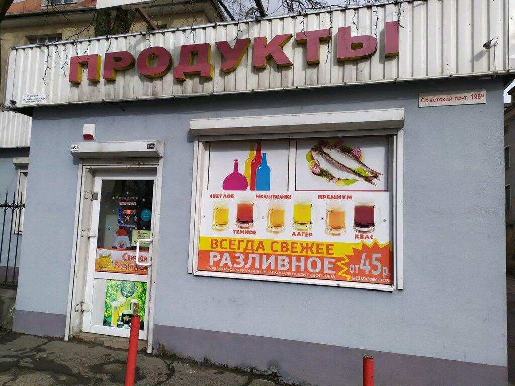 Магазин На Советском Проспекте Калининград