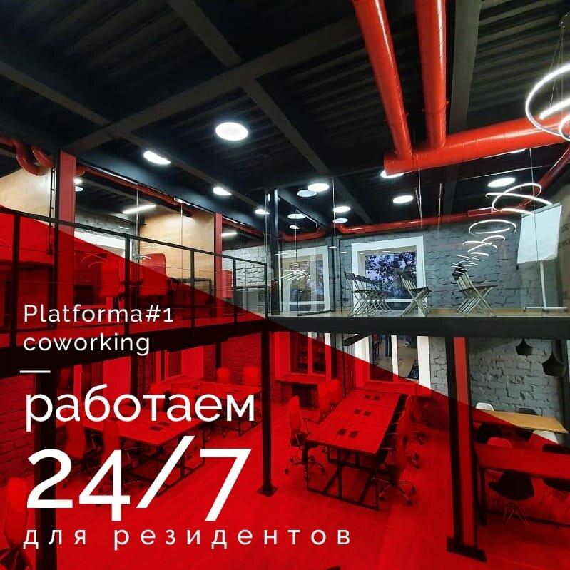 коворкинг — Platforma 1 — Москва, фото №2