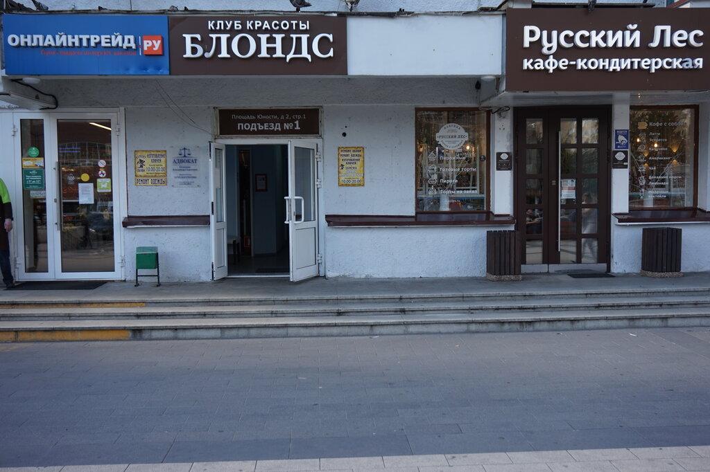 beauty salon — Blonds — Zelenograd, photo 1