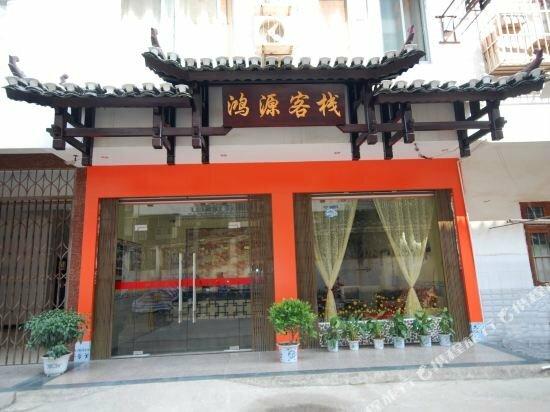 Yangshuo Hongyuan Hotel