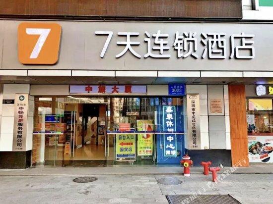 7days Inn Shenzhen International Trade