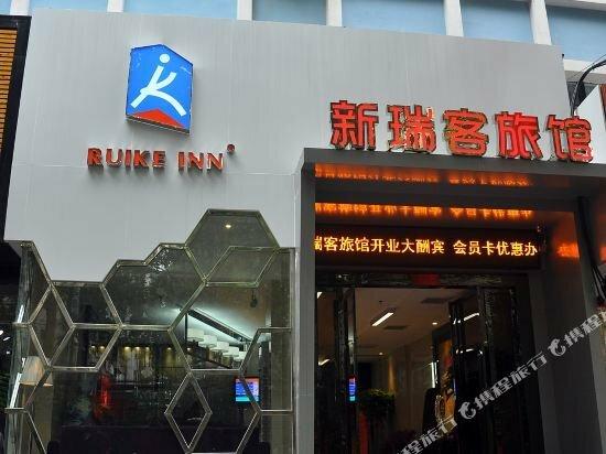 Xinruike Hotel